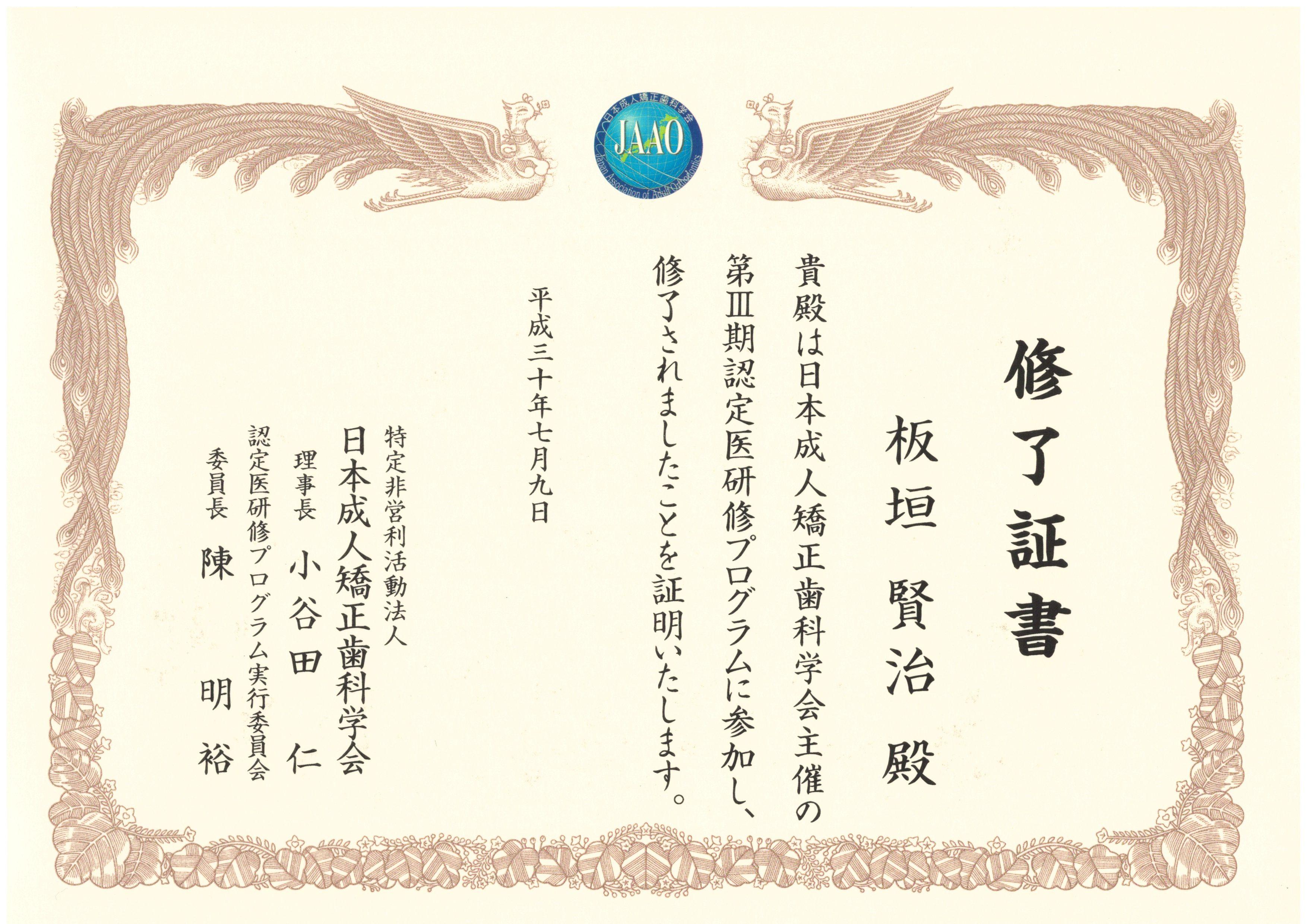 日本成人矯正歯科学会認定医研修プログラム 修了証